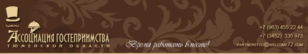 Ассоциация гостеприимства Тюменской области
